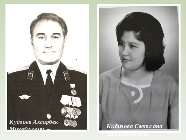 Кудзоев Ахсарбек Михайлович Кибизова Светлана Александровна