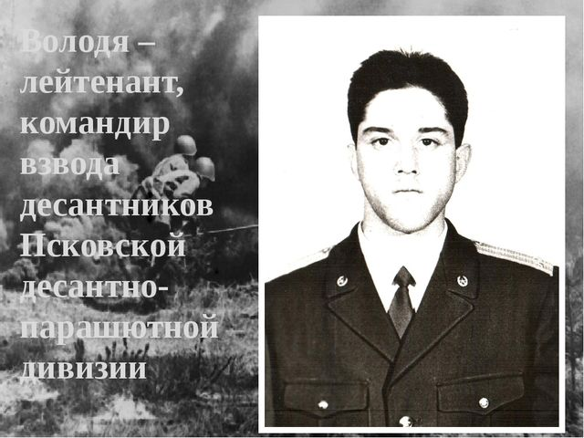 Володя – лейтенант, командир взвода десантников Псковской десантно-парашютной...