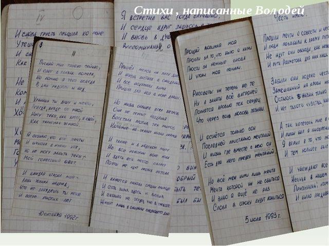 Стихи , написанные Володей