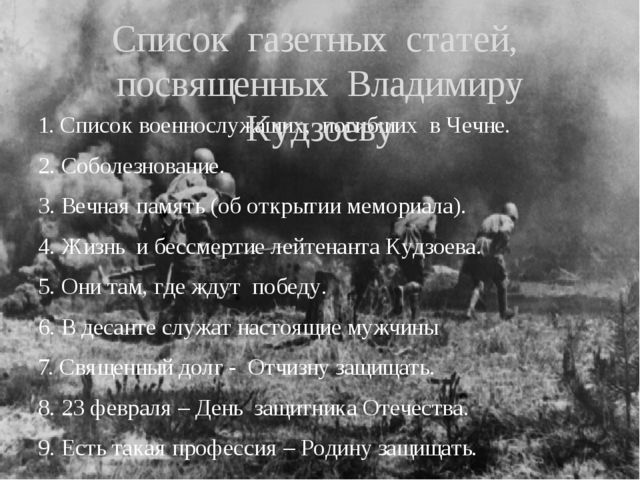 1. Список военнослужащих, погибших в Чечне. 2. Соболезнование. 3. Вечная памя...