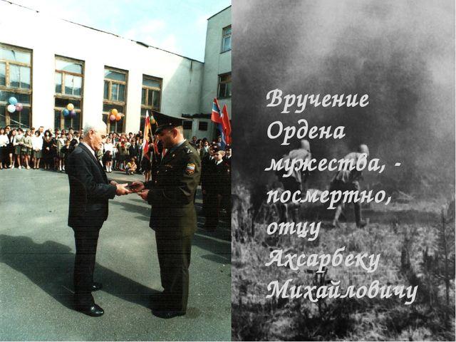 Вручение Ордена мужества, - посмертно, отцу Ахсарбеку Михайловичу