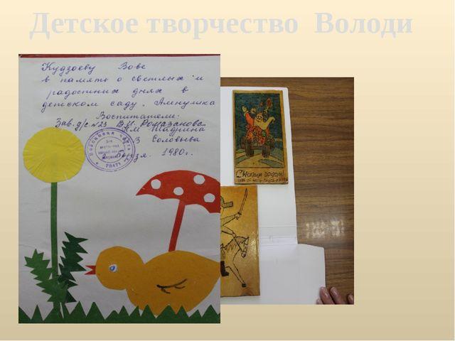 Детское творчество Володи