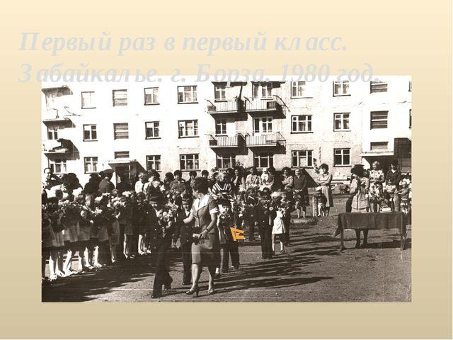 Первый раз в первый класс. Забайкалье. г. Борза. 1980 год.