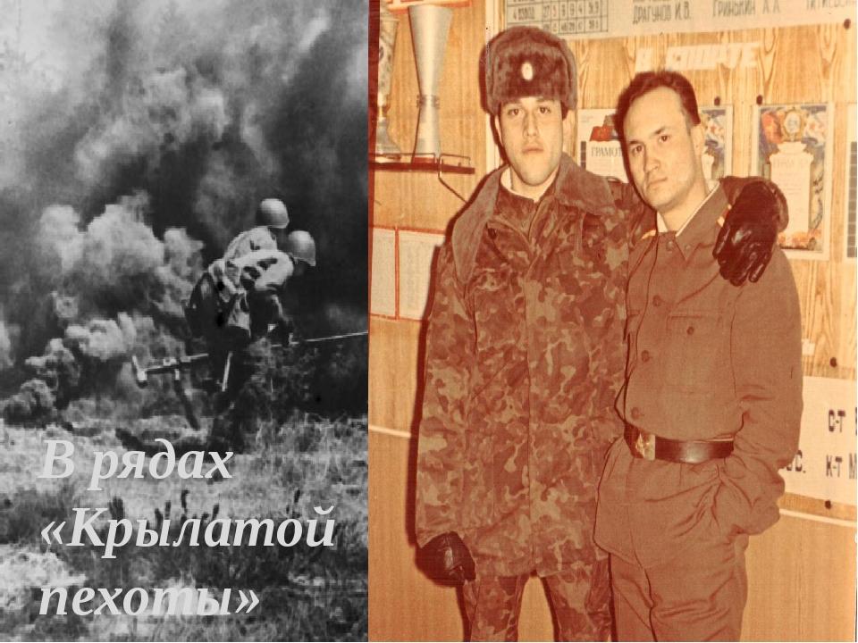 В рядах «Крылатой пехоты» Псковской дивизии ВДВ.