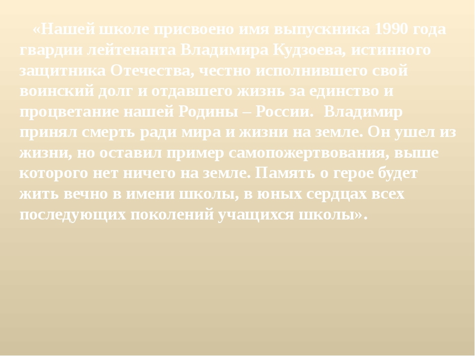 «Нашей школе присвоено имя выпускника 1990 года гвардии лейтенанта Владимира...