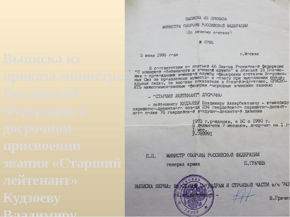 Выписка из приказа министра Российской Федерации о досрочном присвоении звани...