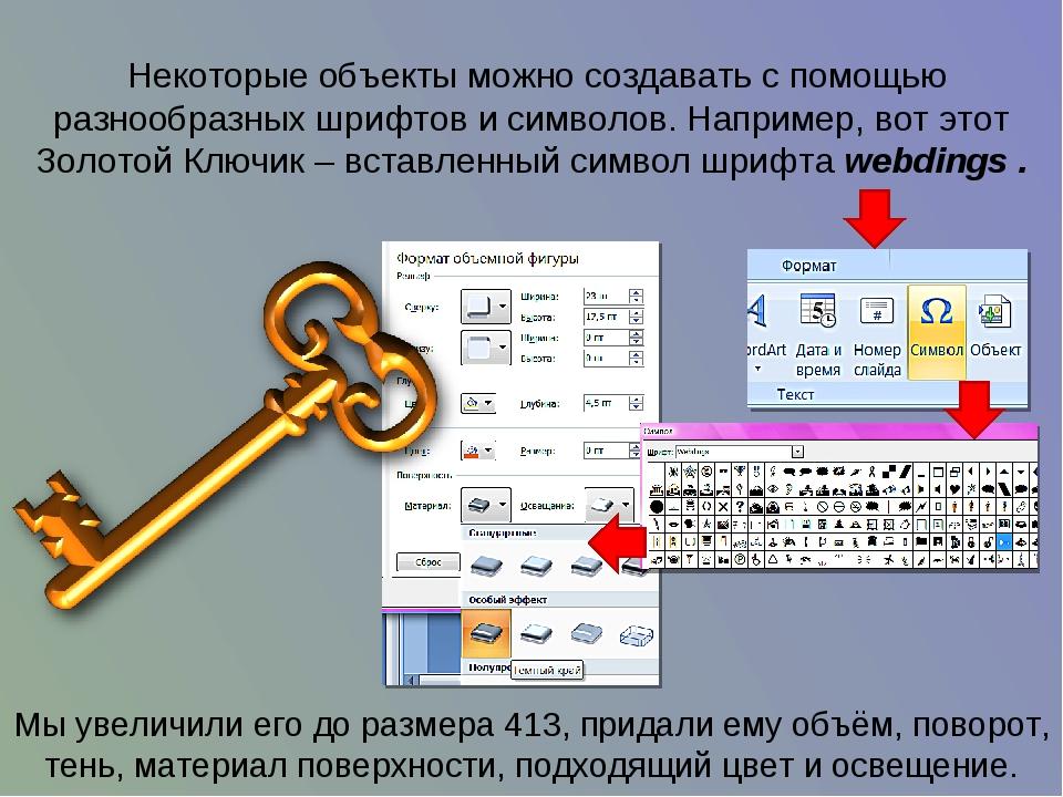Некоторые объекты можно создавать с помощью разнообразных шрифтов и символов...