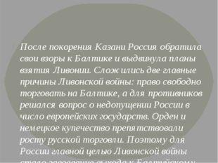 После покорения Казани Россия обратила свои взоры к Балтике и выдвинула планы