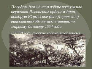 Поводом для начала войны послужила неуплата Ливонским орденом дани, которую Ю