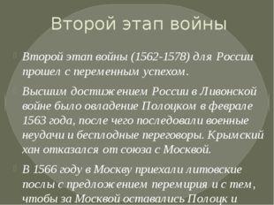Второй этап войны Второй этап войны (1562-1578) для России прошел с переменны