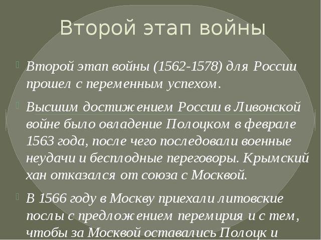 Второй этап войны Второй этап войны (1562-1578) для России прошел с переменны...