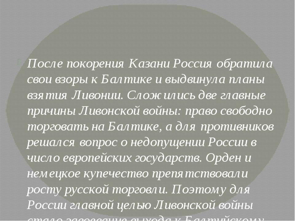 После покорения Казани Россия обратила свои взоры к Балтике и выдвинула планы...