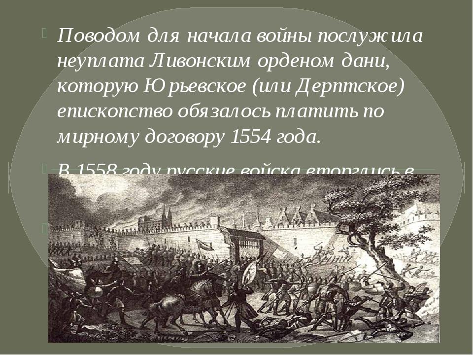 Поводом для начала войны послужила неуплата Ливонским орденом дани, которую Ю...