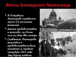 Жизнь блокадного Ленинграда В блокадном Ленинграде оставалось около 2,9 милли