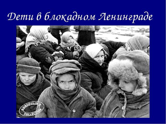 Дети в блокадном Ленинграде