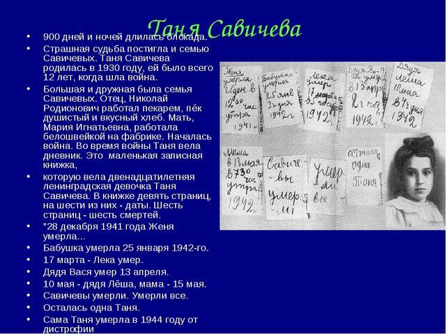 Таня Савичева 900 дней и ночей длилась блокада. Страшная судьба постигла и се...