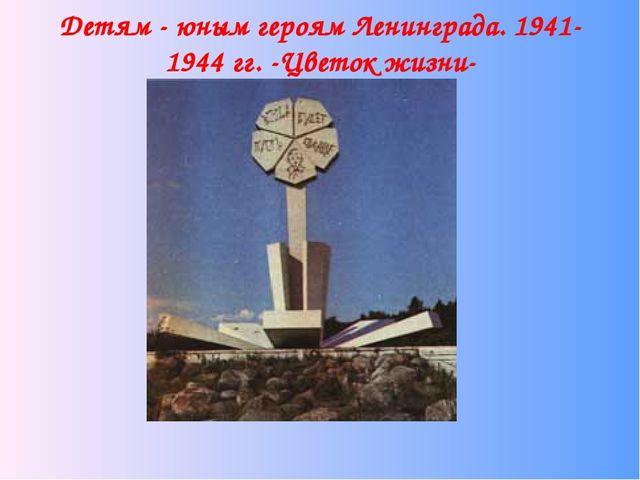 Детям - юным героям Ленинграда. 1941-1944 гг. -Цветок жизни-