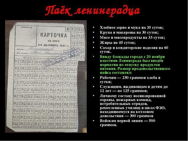 Паёк ленинградца Хлебное зерно и мука на 35 суток; Крупа и макароны на 30 сут...