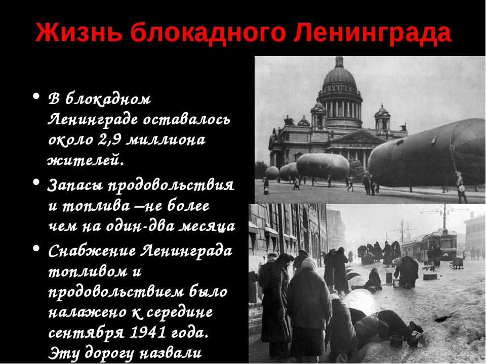 Жизнь блокадного Ленинграда В блокадном Ленинграде оставалось около 2,9 милли...