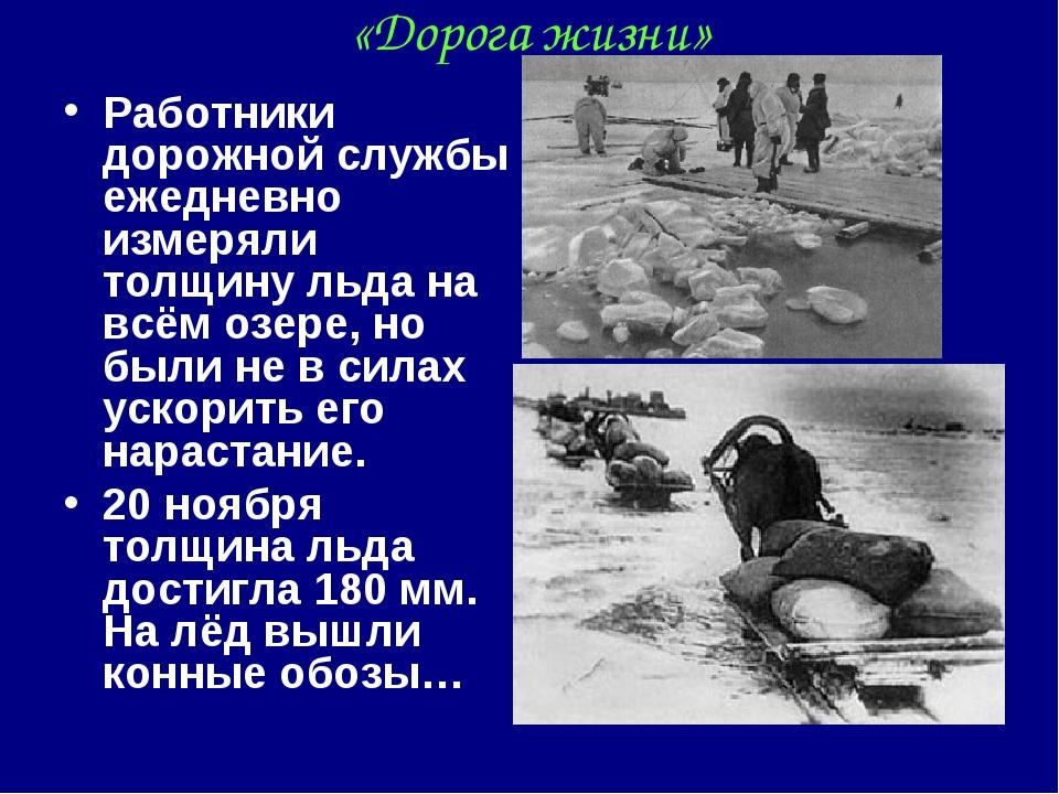 «Дорога жизни» Работники дорожной службы ежедневно измеряли толщину льда на в...