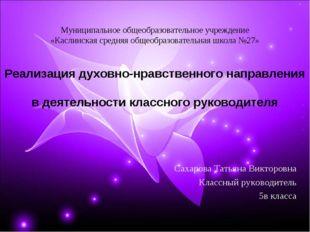 Муниципальное общеобразовательное учреждение «Каслинская средняя общеобразова