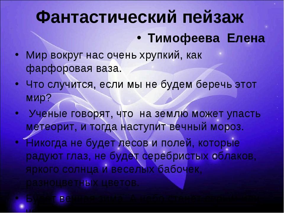 Фантастический пейзаж Тимофеева Елена Мир вокруг нас очень хрупкий, как фарфо...