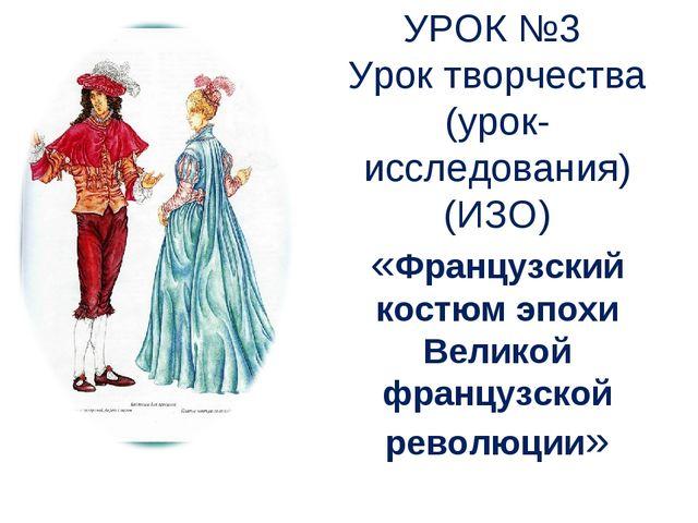 УРОК №3 Урок творчества (урок- исследования) (ИЗО) «Французский костюм эпохи...