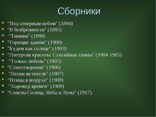 """Сборники """"Под северным небом"""" (1894) """"В безбрежности"""" (1895) """"Тишина"""" (1898)"""