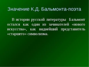 Значение К.Д. Бальмонта-поэта В истории русской литературы Бальмонт остался к