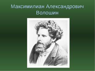 Максимилиан Александрович Волошин