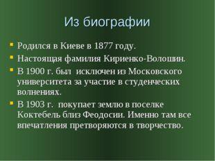 Из биографии Родился в Киеве в 1877 году. Настоящая фамилия Кириенко-Волошин.