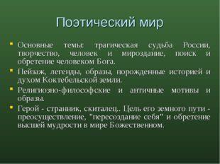 Поэтический мир Основные темы: трагическая судьба России, творчество, человек