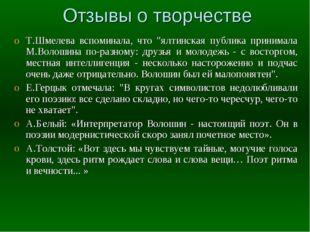 """Отзывы о творчестве Т.Шмелева вспоминала, что """"ялтинская публика принимала М."""
