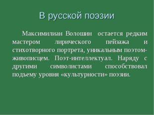 В русской поэзии Максимилиан Волошин остается редким мастером лирического пей