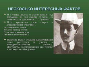 НЕСКОЛЬКО ИНТЕРЕСНЫХ ФАКТОВ Н. Гумилев никогда не ставил даты ни под письмами