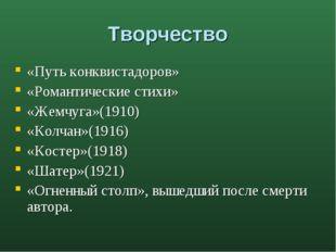 Творчество «Путь конквистадоров» «Романтические стихи» «Жемчуга»(1910) «Колча