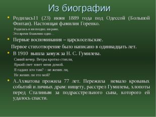 Из биографии Родилась11 (23) июня 1889 года под Одессой (Большой Фонтан). Нас