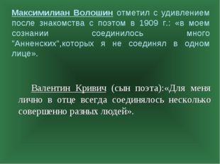 Максимилиан Волошин отметил с удивлением после знакомства с поэтом в 1909 г.: