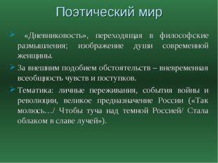 Поэтический мир «Дневниковость», переходящая в философские размышления; изобр