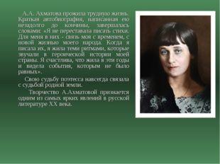 А.А. Ахматова прожила трудную жизнь. Краткая автобиография, написанная ею не
