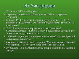 Из биографии Родился в 1891 г. в Варшаве. Первые стихи были опубликованы в 19