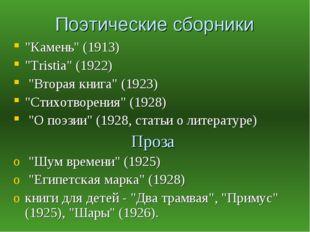 """Поэтические сборники """"Камень"""" (1913) """"Tristia"""" (1922) """"Вторая книга"""" (1923) """""""