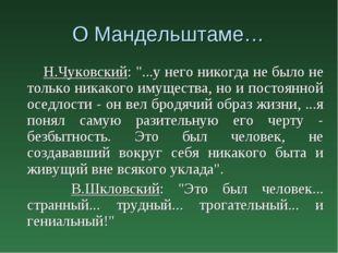 """О Мандельштаме… Н.Чуковский: """"...у него никогда не было не только никакого им"""