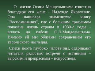 О жизни Осипа Мандельштама известно благодаря его жене - Надежде Яковлевне.