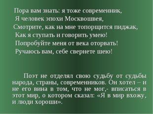 Пора вам знать: я тоже современник, Я человек эпохи Москвошвея, Смотрите, ка