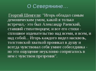 """О Северянине… Георгий Шенгели: """"Игорь обладал самым демоническим умом, какой"""