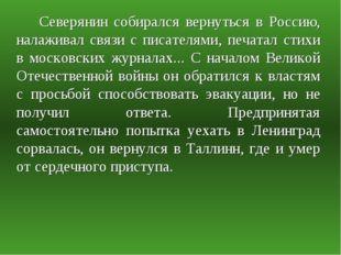 Северянин собирался вернуться в Россию, налаживал связи с писателями, печата