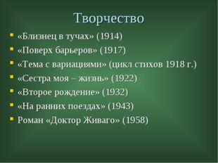 Творчество «Близнец в тучах» (1914) «Поверх барьеров» (1917) «Тема с вариация