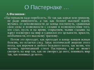 О Пастернаке … А.Филиппов: «Пастернаком надо переболеть. Не так как корью или