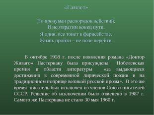 «Гамлет» Но продуман распорядок действий, И неотвратим конец пути. Я один, в